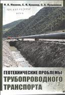 Геотехнические проблемы трубопроводного транспорта