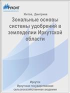 Зональные основы системы удобрений в земледелии Иркутской области