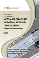 Методика обучения информационным технологиям. Теоретические основы