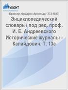 Энциклопедический словарь / под ред. проф. И. Е. Андреевского Исторические журналы - Калайдович. Т. 13а
