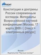 ����������� � �������� ������ ����������� ��������. ��������� ������������� ������� ����������� (������, 17 ����� 2009 �.) [����� + ����������� ������]