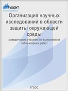 Организация научных исследований в области защиты окружающей среды