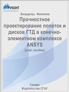Прочностное проектирование лопаток и дисков ГТД в конечно-элементном комплексе ANSYS