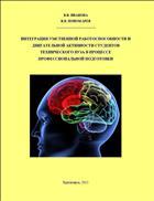 Интеграция умственной работоспособности и двигательной активности студентов технического вуза в процессе профессиональной подготовки