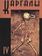 КАРГАЛЫ. Т. IV. Некрополи на Каргалах. Население Каргалов: палеоантропологические исследования