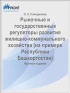 Рыночные и государственные регуляторы развития жилищно-коммунального хозяйства (на примере Республики Башкортостан)