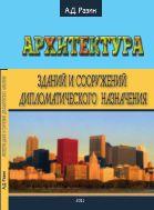 Архитектура зданий и сооружений дипломатического назначения