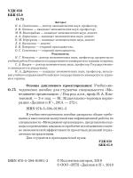 Основы дипломного проектирования руб купить читать  Стр 2