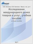 Исследование международного рынка товаров и услуг : учебное пособие