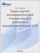 Труды научно-исследовательской станции лесного хозяйства и агролесомелиорации ЦЧО