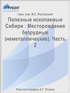 Полезные ископаемые Сибири : Месторождения безрудные (неметаллические). Часть 2
