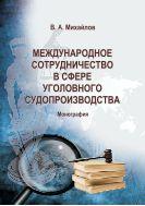 Международное сотрудничество в сфере уголовного судопроизводства