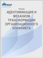 ИДЕНТИФИКАЦИЯ И МЕХАНИЗМ ТРАНСФОРМАЦИИ ОРГАНИЗАЦИОННОГО КОНФЛИКТА