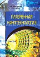 Плазменная нанотехнология. Ч. 1