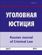 Уголовная юстиция