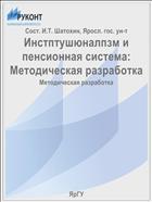 Инстптушюналпзм и пенсионная система:  Методическая разработка
