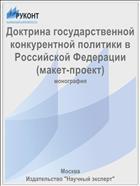 Доктрина государственной конкурентной политики в Российской Федерации (макет-проект)