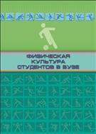 Физическая культура в вузе: учебно-методическое пособие.