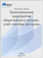 Проектирование предприятий общественного питания : учеб. пособие для вузов
