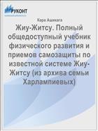 Жиу-Житсу. Полный общедоступный учебник физического развития и приемов самозащиты по известной системе Жиу-Житсу (из архива семьи Харлампиевых)