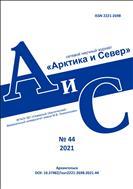 """""""Арктика и Север"""" - междисциплинарный электронный научный журнал"""