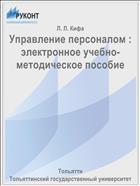 Управление персоналом : электронное учебно-методическое пособие
