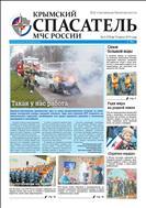 Крымский спасатель МЧС России