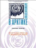 Биомониторинг в Арктике: сборник тезисов докладов участников международной конференции (26–27 ноября 2018 года)
