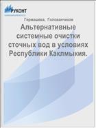 Альтернативные системные очистки сточных вод в условиях Республики Каклмыкия.