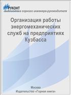 Организация работы энергомеханических служб на предприятиях Кузбасса