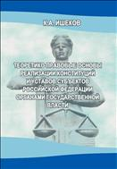 Теоретико-правовые основы реализации конституций и уставов субъектов Российской Федерации органами государственной власти