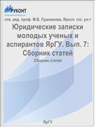 Юридические записки молодых ученых и аспирантов ЯрГУ. Вып. 7