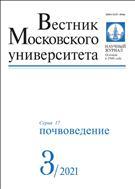 Вестник Московского университета. Серия 17. Почвоведение