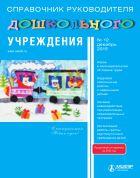 Справочник руководителя дошкольного учреждения