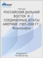 РОССИЙСКИЙ ДАЛЬНИЙ ВОСТОК  И СОЕДИНЕННЫЕ ШТАТЫ АМЕРИКИ  (1991–2000 ГГ.)  Монография