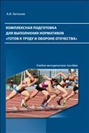 Комплексная подготовка для выполнения нормативов «Готов к труду и обороне отечества»: учебно-методическое пособие