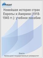 Новейшая история стран Европы и Америки (1918-1945 гг.)
