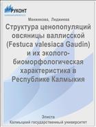 Структура ценопопуляций овсяницы валлисской (Festuca valesiaca Gaudin) и их эколого-биоморфологическая характеристика в Республике Калмыкия