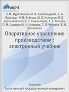 Оперативное управление производством : электронный учебник