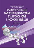 Правовое регулирование таможенного декларирования в электронной форме в Российской Федерации