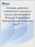 Словарь церковно-славянскаго и русскаго языка, составленный Вторым Отделением Императорской академии наук Т. 1