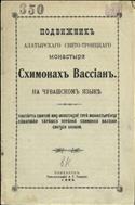 Подвижник Алатырского Свято-Троицкого монастыря Схимонах Вассиан
