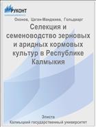 Селекция и семеноводство зерновых и аридных кормовых культур в Республике Калмыкия