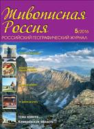 Живописная Россия