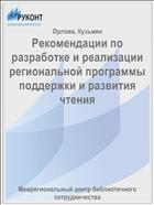 Рекомендации по разработке и реализации региональной программы поддержки и развития чтения
