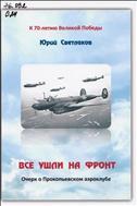 Все ушли на фронт: очерк о Прокопьевском аэроклубе