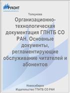 Организационно-технологическая документация ГПНТБ СО РАН. Основные документы, регламентирующие обслуживание читателей и абонентов