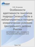 Особенности адаптивности генотипов подрода Cerasus Focke в неблагоприятных погодно-климатических условиях Центрального региона России