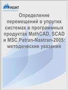 Определение перемещений в упругих системах в программных продуктах MathCAD, SCAD и MSC.Patran-Nastran-2005: методические указания