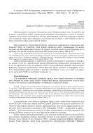 Концепции современного олимпизма: идеи Кубертена и современные интерпретации : Статья